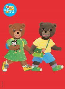 Poster de Petit Ours Brun et Petite Ourse Rousse à détacher dans le numéro 601 de Pomme d'Api, mars 2016